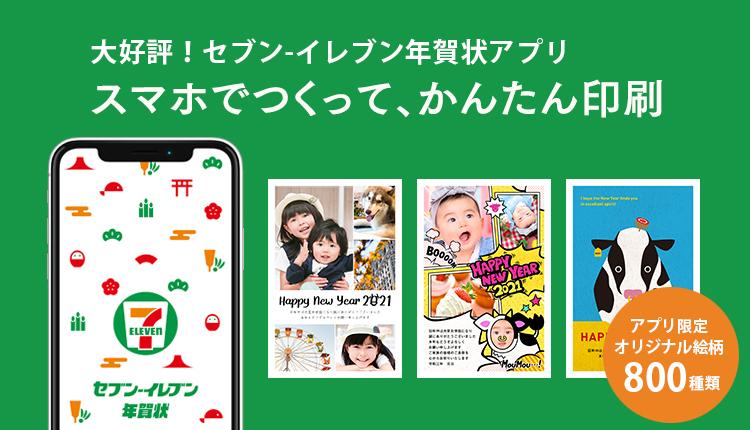アプリ セブンイレブン 年賀状